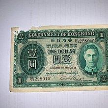 香港政府1949年壹圓(S/3 228015