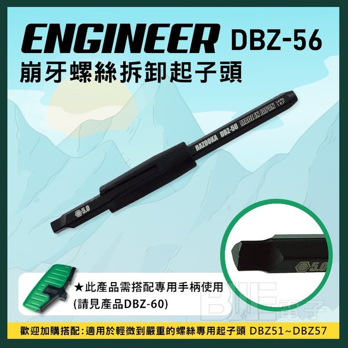[百威電子] 含稅附發票 日本 ENGINEER DBZ-56 重症 崩牙螺絲 拆卸 起子頭 5mm 六角