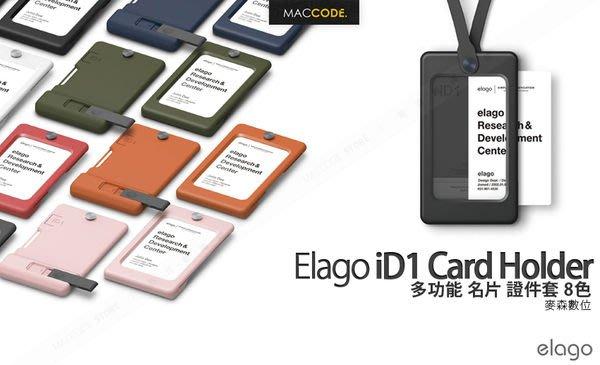 【 麥森科技 】Elago iD1 名片 證件套 含頸帶 8色 公司貨 全新 現貨 含稅 免運費