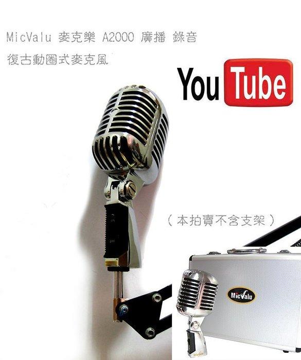 MicValu 麥克樂 A2000 廣播 錄音 復古仿古動圈式麥克風送166音效軟體