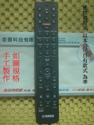 [ 專業訂製 ] YAMAHA 山葉 RX-V DSP HTR 系列 各式 音響 / 擴大機 遙控器 指定型號-專案製作
