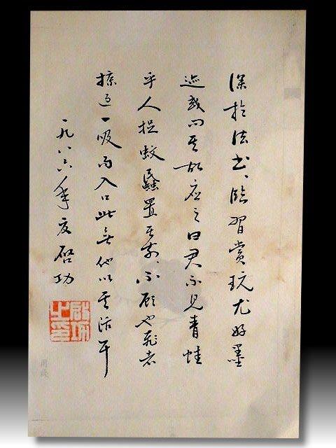 【 金王記拍寶網 】S1204  中國近代名家 啓功款 書法書信印刷稿一張 罕見 稀少