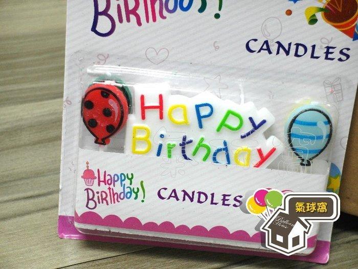 ♥氣球窩♥生日快樂氣球蠟燭/HAPPY BIRTHDAY派對蠟燭.蛋糕蠟燭佈置