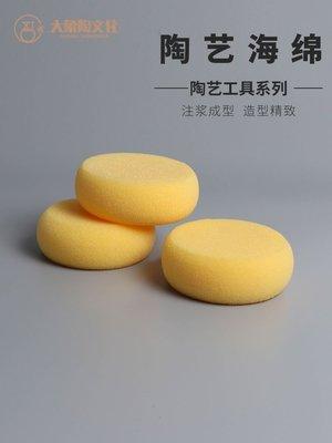 精品小屋#陶藝海綿 陶藝模具補水工具 黃色小海綿  景德鎮產區大象陶文化#規格不同聯系改價