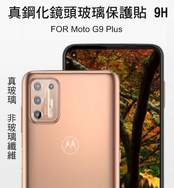 --庫米--Moto G9 Plus / Moto G9 Play 真鋼化鏡頭玻璃貼 鏡頭貼 保護貼 非玻璃纖維 9H