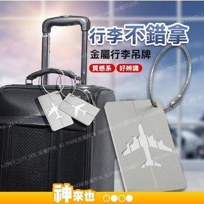 行李箱吊牌 金屬行李牌 旅行吊牌 鋁合...