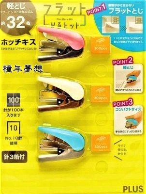 【橦年夢想】 可刷卡、可開統編收據_ PLUS輕鬆訂10號釘書機雙排平針3入組 辦公文具、文具用品