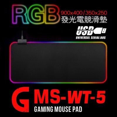 電競RGB發光滑鼠墊 超大滑鼠墊 鍵盤墊 桌墊 加大滑鼠墊 鼠標墊【G1011】