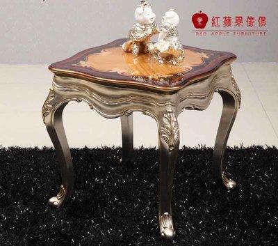 [紅蘋果傢俱] CJ-14 新古典系列 艾格爾小茶几 歐式茶几 法式茶几 實木茶几 金銀箔 手工雕刻