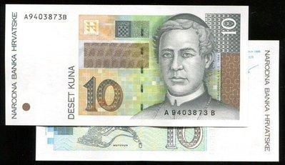 CROATIA(克羅埃西亞紙鈔),P36,10-KUNA,1995,品相全新UNC