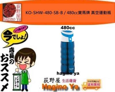 荻野屋 KO-SHW-480-SB-B / 480cc 寶馬牌 真空運動瓶#304/不銹鋼水瓶/保溫水壺/直購價