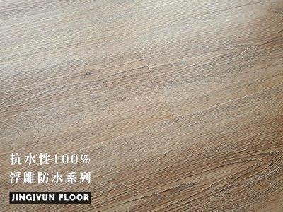 !!最新!!京峻木地板-SPC-浮雕防...