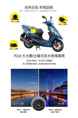 (送32G卡)【【皓翔行車館】愛國者R618 1080P雙鏡頭 防水 防塵 高畫質 機車 行車記錄器
