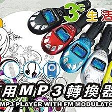 【雙11福利品出清】武士 歌名顯示車用MP3 (買就送AUX版藍芽接收器1組)
