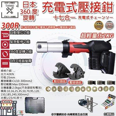 刷卡分期|300R空機+3.0單電+大全配|三合一 充電式壓接鉗 端子鉗 通牧田18V 直立式 壓接機 壓管機 電纜機