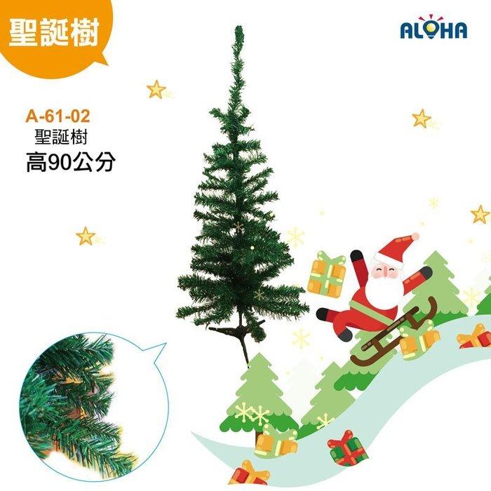 LED耶誕樹【A-61-02】90cm 聖誕樹  LED聖誕燈飾/LED燈串/LED彩帶/LED蔥花/LED流星燈