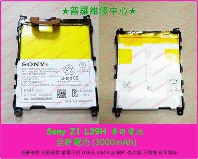 Sony Z1 L39H 全新電池 內電池 耗電異常 無法蓄電 電池老化 電池膨脹 掉電