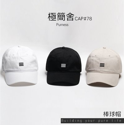 極簡舍.水洗棒球帽/穿搭帽子 鴨舌帽  - Cap #78