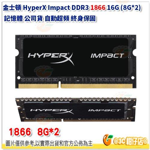 金士頓 HyperX Impact DDR3 1866 16G(8G*2) 記憶體 公司貨 自動超頻 終身保固