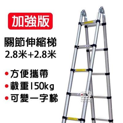 【飛兒】加強版 ! 2.8米+2.8米 關節伸縮梯 粗管 加厚 鋁合金 A字 家用 五金 竹節梯 高載重 203