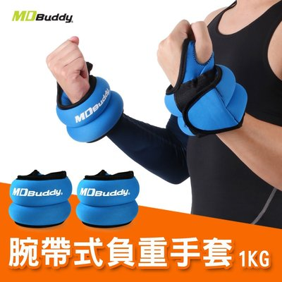 MDBuddy腕帶式負重手套1KG(一雙)(訓練 重量訓練 負重訓練【99301454】≡排汗專家≡