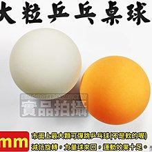 宏亮 3顆$100 桌球 練習球 乒乓球 55mm 大粒 大顆 新塑料 簽名球 塑料球 長青盃 有縫球 S011