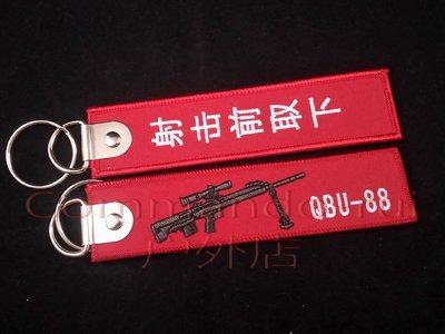 QBU-88/88式狙擊步槍 射擊前取下 REMOVE BEFORE FIRE 刺繡鑰匙扣