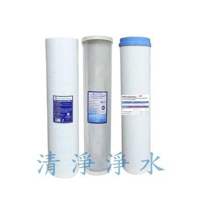 【清淨淨水店】20英吋大胖濾心除氯,軟化一年份NSF濾心水塔過濾器養殖食品加工賣1100元