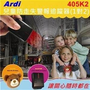 Ardi 兒童防走失警報追蹤器一對二(405K2)