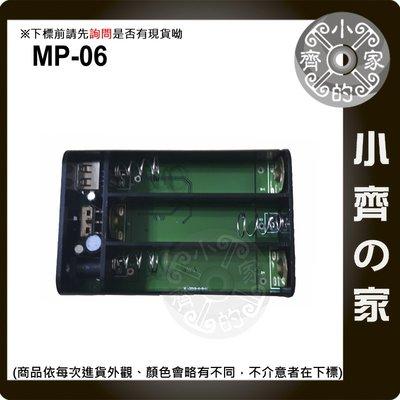 MP-06 支援QC3.0快充 3節 18650鋰電池 5V 12V  行動電源盒 電源盒 帶電源開關 小齊的家