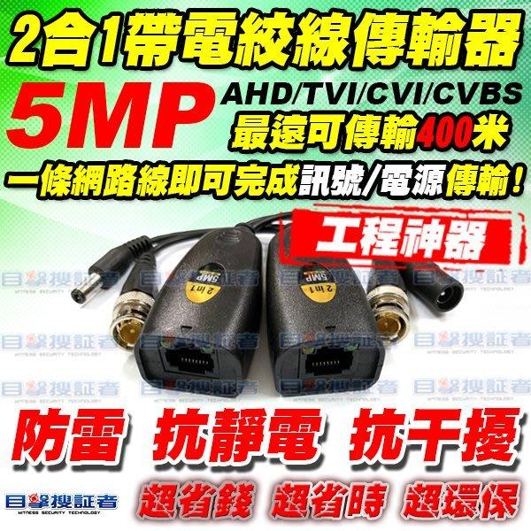 目擊者-2合1 5MP 高清 類比 CVBS 帶電 BNC 轉 RJ45 網路線 絞線傳輸器 適 AHD 鏡頭 主機