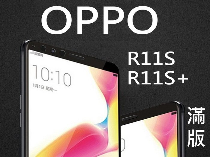 9H鋼化玻璃貼 OPPO R11S+ R11S PLUS 滿版 全屏