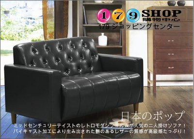 沙發【179購物中心】美式拿鐵-百年經典復古雙人沙發125cm-兩人座皮沙發$4799黑色/酒紅限量-