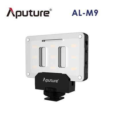 黑熊館 Aputure 愛圖仕 AL-M9 口袋迷你燈 LED 補光燈 攝影燈 手機 便攜 可調節 小型拍攝環境
