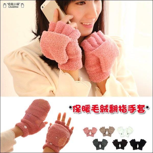 防寒 保暖 翻指手套 露指 半指 兩用 手套 保暖 毛絨手套 秋冬必備 透氣 多功能 萬用