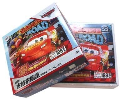 【卡漫迷】 Cars 六入 古錐盒 拼圖 ㊣版 禮盒 拼圖盒 兒童益智 汽車總動員 閃電麥坤 Mcquee 賽車 禮物