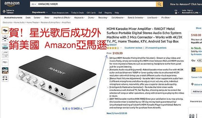 賀! 星光歌后成功外銷美國 Amazon亞馬遜 HDMI 4K ktv迴音機 USB+110v雙供電版 卡拉OK 前級