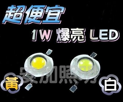 現貨~ B9A50 超便宜1W 白/黃光 LED 適用於室內燈 造景燈 魚缸燈 燈芯 小燈 白 黃 芯片 工廠價4元