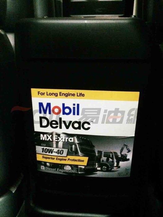 【易油網】Mobil Delvac MX EXTRA 10W40 20L合成機油 四方罐 10W-40 重車 柴油引擎