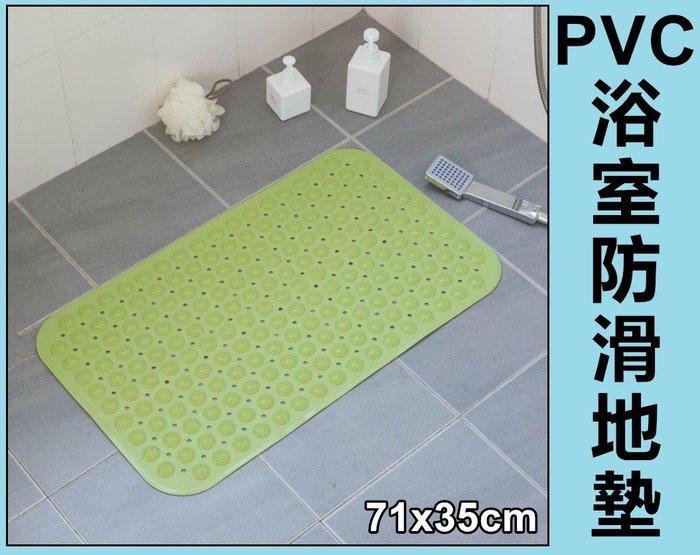 【喬尚拍賣】PVC浴室防滑地墊 防滑墊 按摩墊 71x35cm