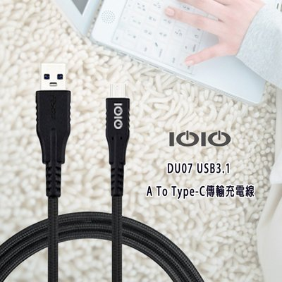 【Live168市集】IOIO USB3.1 A To Type-C 傳輸充電線 鍍金接頭 DU07