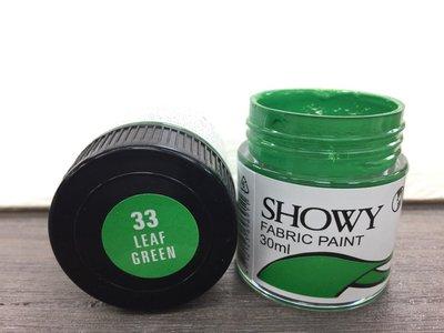 藝城美術►SHOWY棉布繪畫染料 T-shirt 專用繪布顏料 染料 #33 葉綠色