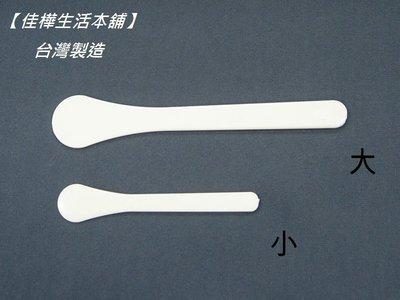 【佳樺 本舖】MIT飯匙型美容棒(BT-297)飯匙型美容棒彩妝用具挖棒美容用具