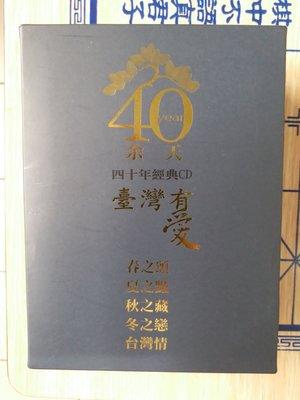 余天40年經典CD10片一組