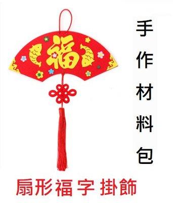 祥茂汽球=現貨=不織布扇形新年掛飾 手工DIY製作立體貼畫材料包 新年快樂 過年 美勞 勞作 節慶 新北市