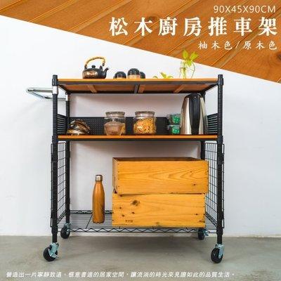 層架【UHO】 90x45x90cm 三層廚房收納推車-烤漆黑(含75mm工業輪/電鍍把手/平面網/圍籬)
