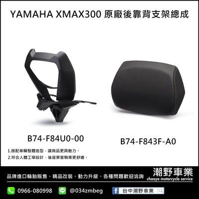 台中潮野車業 XMAX 原廠精品 XMAX 原廠後靠背組 XMAX 後靠墊組