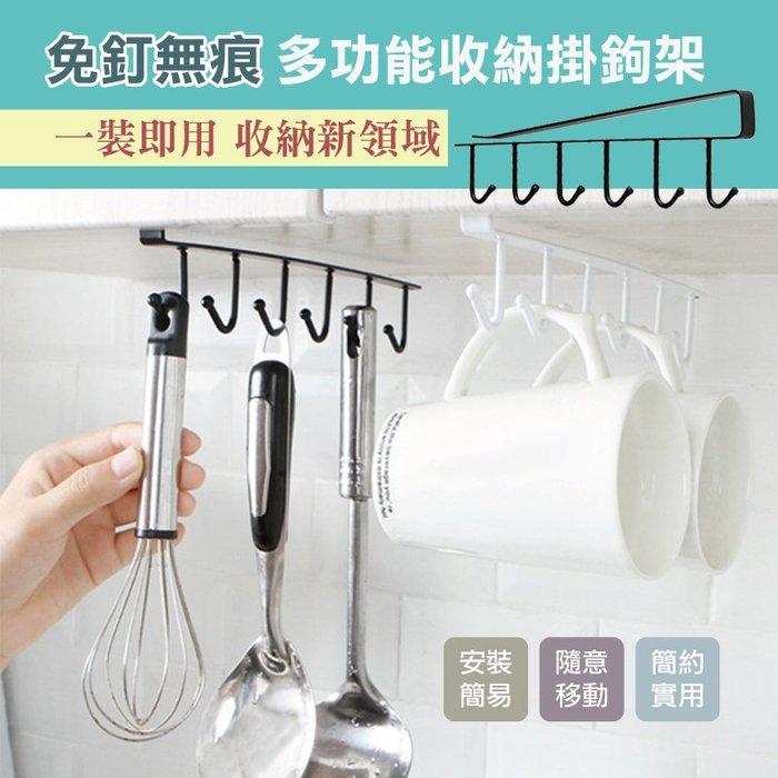 居家多用途掛勾架 櫥櫃吊掛式6排勾整理掛架 廚房餐具整理架 服飾配件收納架