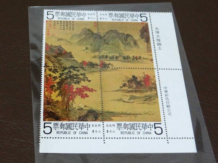 【有一套郵便局】台灣郵票 特˙專166 明 仇英山水畫郵票 新票4全1套 邊角帶廠銘 上品(8)