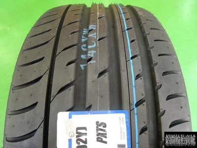 TOYO 東洋 輪胎 PXTS 205/55-16 215/55-16 225/55-16 225/55-17 全系列